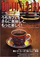 珈琲時間2010-11