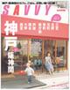savvy2011-07