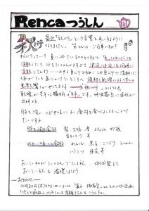 Renca通信(2014年10月9日)