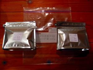 保存実験(200g袋)