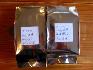 保存実験2(100g袋)
